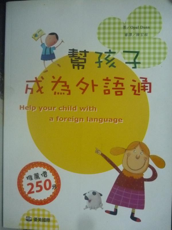 【書寶二手書T9/少年童書_YFB】幫孩子成為外語通_Opal Dum