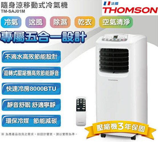<br/><br/> THOMSON 湯姆盛 隨身涼移動式冷氣機 TM-SAJ01M 免運 公司貨 0利率<br/><br/>