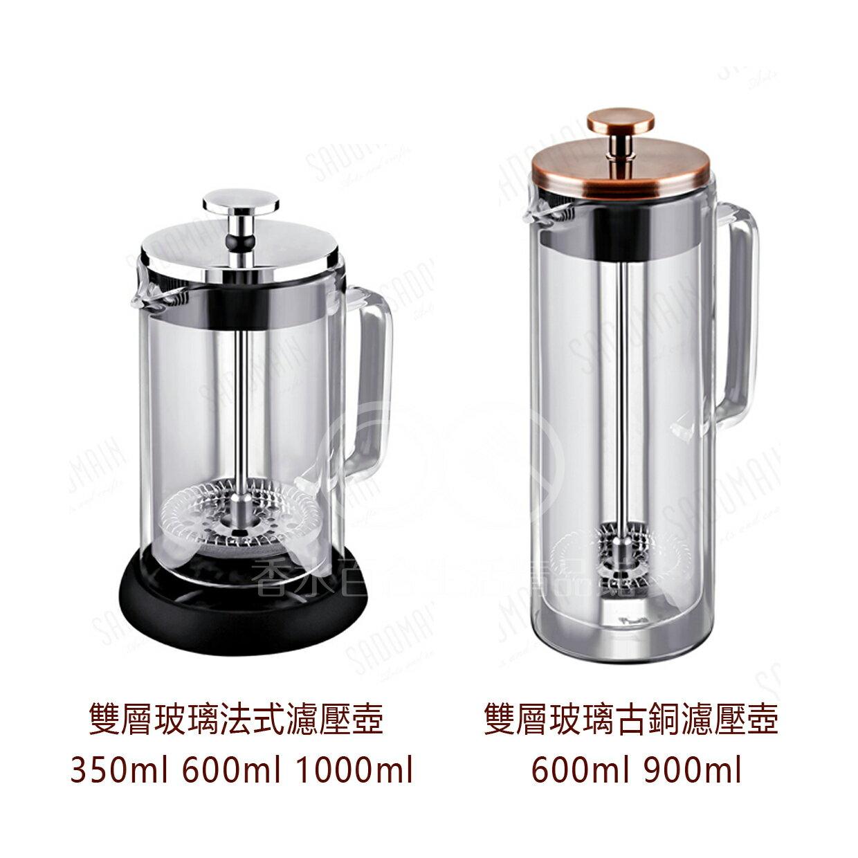 🌟附發票🌟仙德曼 雙玻璃法式濾壓壺 雙層玻璃古銅濾壓壺 法式濾壓壺 濾壓壺 咖啡濾壓壺 CF600 CF900