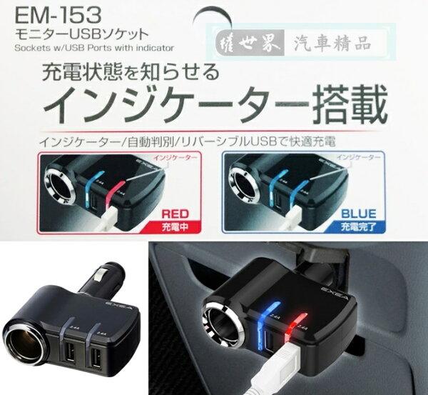 權世界@汽車用品日本SEIKO4.8A雙USB+單孔直插式90度可調點煙器鍍鉻電源插座擴充器EM-153
