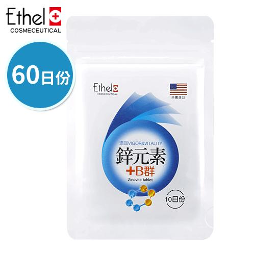 【Ethel伊黛爾藥妝】鋅元素+B群活力膜衣錠(60日份) 0