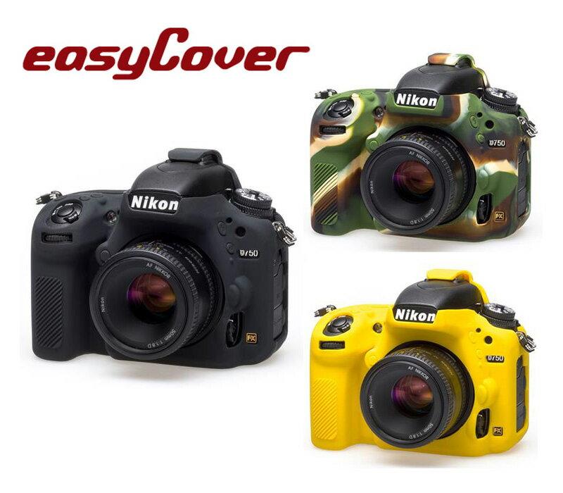 ◎相機專家◎ easyCover 金鐘套 Nikon D750 適用 果凍 矽膠 保護 防塵套 公司貨 另有 D4