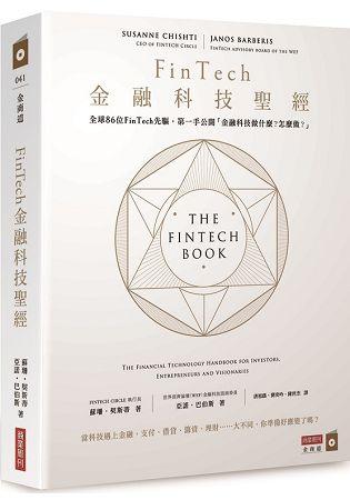 FinTech金融科技聖經:全球86位FinTech先驅,第一手公開「金融科技做什麼?怎麼做?怎麼做?