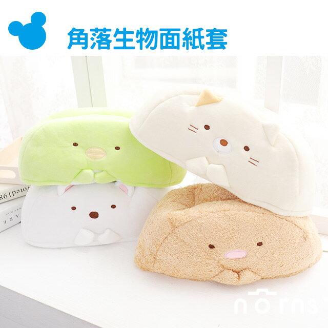 NORNS【角落生物面紙套】正版 白熊 貓咪 企鵝豬排 角落小夥伴 面紙盒 抱枕玩偶絨毛娃娃San-X
