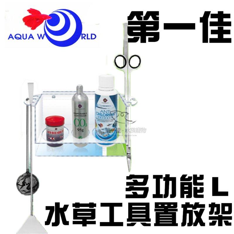 [第一佳水族寵物] 台灣AQUA WORLD水世界〔G-039-L〕多功能CO2水草工具置放架 收納掛架(L)