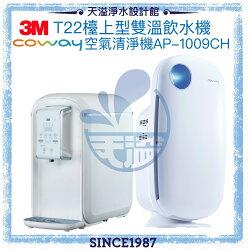 【3M&Coway】 T22觸控式桌上型雙溫飲水機﹝亮眼白﹞﹝贈安裝﹞+加護型空氣清淨機 AP-1009CH【10~14坪】