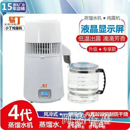 釀酒機 易丁蒸餾水機純露機蒸酒器精油蒸餾器