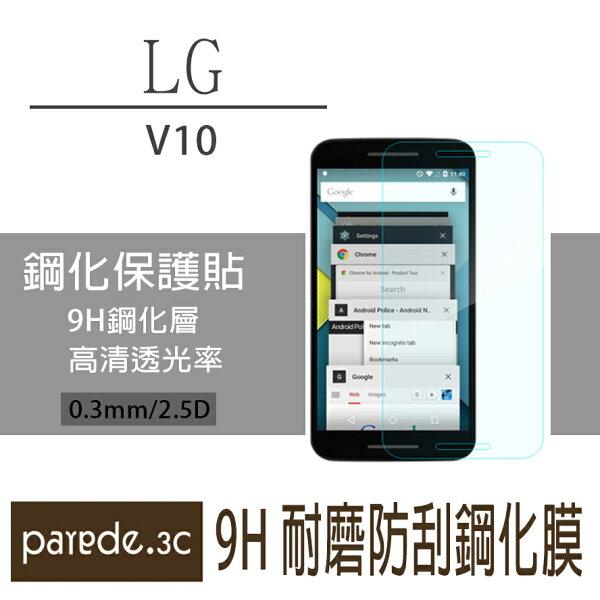 LGV109H鋼化玻璃膜螢幕保護貼貼膜手機螢幕貼保護貼【Parade.3C派瑞德】