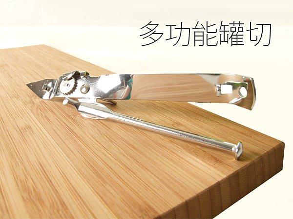 BO雜貨【SV3183】日本設計 多功能罐切 便利開罐器 旋轉開罐器 傳統開罐器 廚房 罐頭