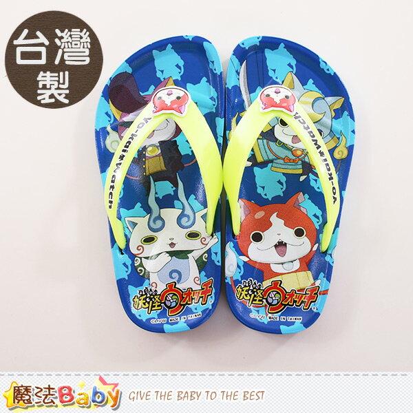 童鞋 製妖怪手錶 兒童夾腳拖鞋 魔法Baby^~sh9715