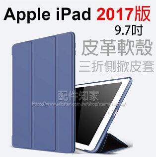 配件知家:【皮革SmartCover】AppleiPad2017A1822A18239.7吋專用三折側掀軟殼皮套支架斜立防摔耐刮-ZY