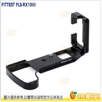 FITTEST FLS-RX10III L型快拆板 SONY RX10III用 豎拍板 金屬握把 直拍 手柄