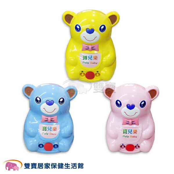 【來電享優惠】寶兒樂 噴霧器 熊熊機 洗吸鼻器 吸鼻器 洗鼻器 噴霧 吸鼻涕機