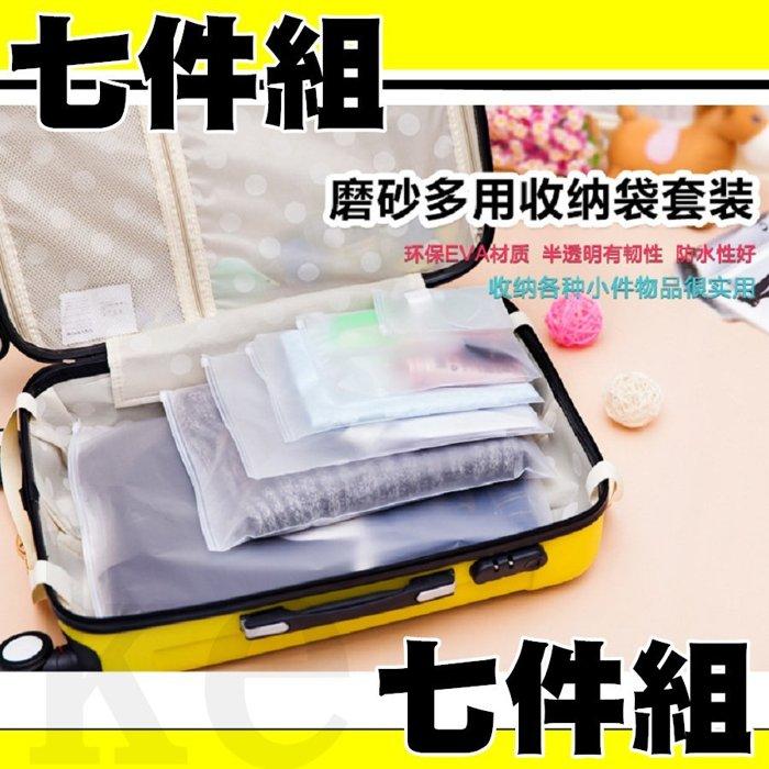 明星也愛 七件組 出國 旅遊 衣服分裝收纳密封袋 内衣襪子收纳整理袋 旅行收纳袋 衣物分類
