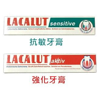 LACALUT 樂固特 抗敏/強化牙膏 75ML/條 2種可選★愛康介護★