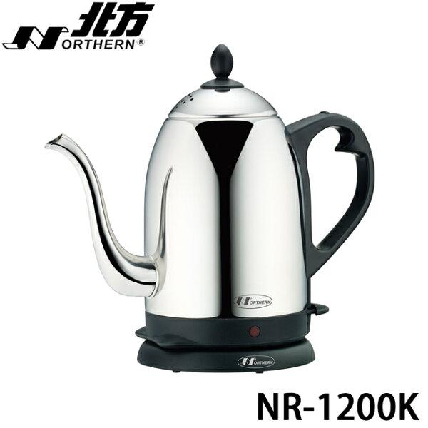 北方1.2公升快速電壺NR-1200K