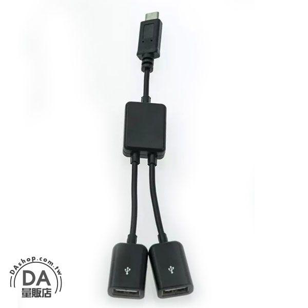 《DA量販店》Type C 轉 USB 1分2 數據 傳輸 轉接線 手機 Macbook 適用(V50-1613)