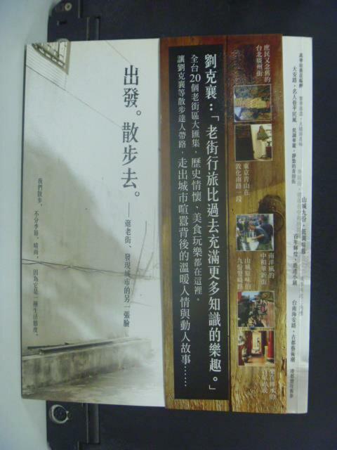 【書寶二手書T3/旅遊_HER】出發散步去-逛老街發現城市的另一張臉_時報周刊編輯部