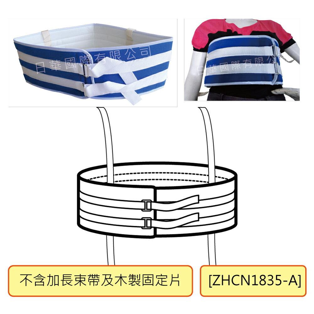 安全束帶 - 床上用身體綁帶 胸腹綁帶 加寬型 舒適束帶  (加長束帶及木製固定片為選購品) [ZHCN1835]