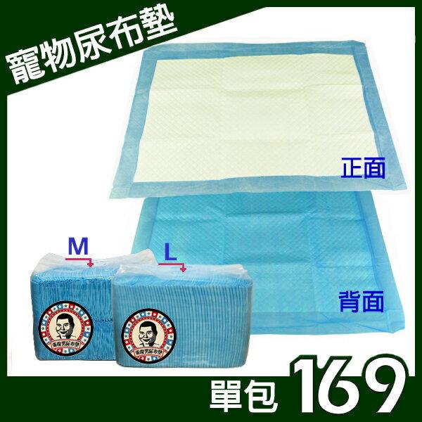 凱莉小舖【HC016B】張俊男抗菌除臭寵物尿布墊 狗尿布/尿布墊/犬用尿布/狗尿片
