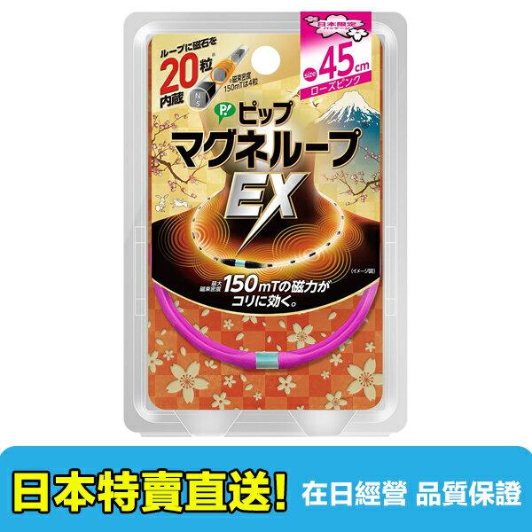 【海洋傳奇】【日本直送免運】日本 易利氣 EX 磁力項圈 日本限定版 45/50cm 永久磁石~還有磁石貼~ 0