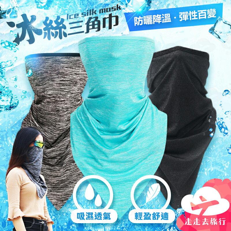 騎行冰絲三角巾 圍脖面罩 冰涼面巾 薄款魔術頭巾 男女自行車防曬 3色~HC251~997