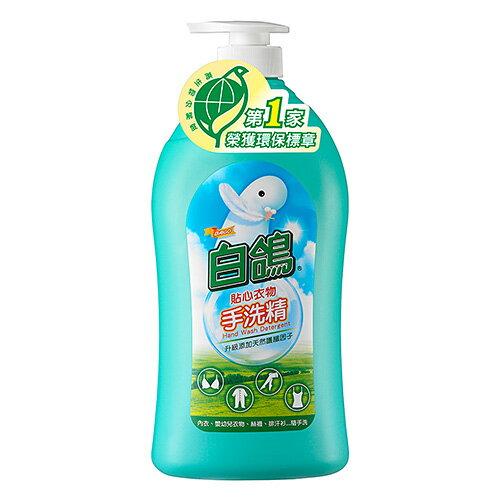 BAIGO 白鴿 貼心衣物手洗精 1000g