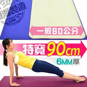 台灣製造90CM加寬6MM瑜珈墊(止滑墊防滑墊.PVC運動墊遊戲墊.寶寶爬行墊軟墊.睡墊野餐墊野餐地墊子.沙灘墊海灘墊.推薦哪裡買ptt)P273-816B