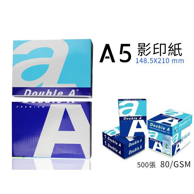 A5 影印紙 PPC/DoubleA 80磅【AP161】
