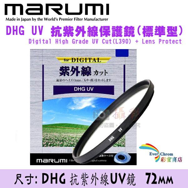攝彩@MarumiDHGUVL390保護鏡72mm標準型抗紫外線消除薄框廣角多層鍍膜日本製公司貨