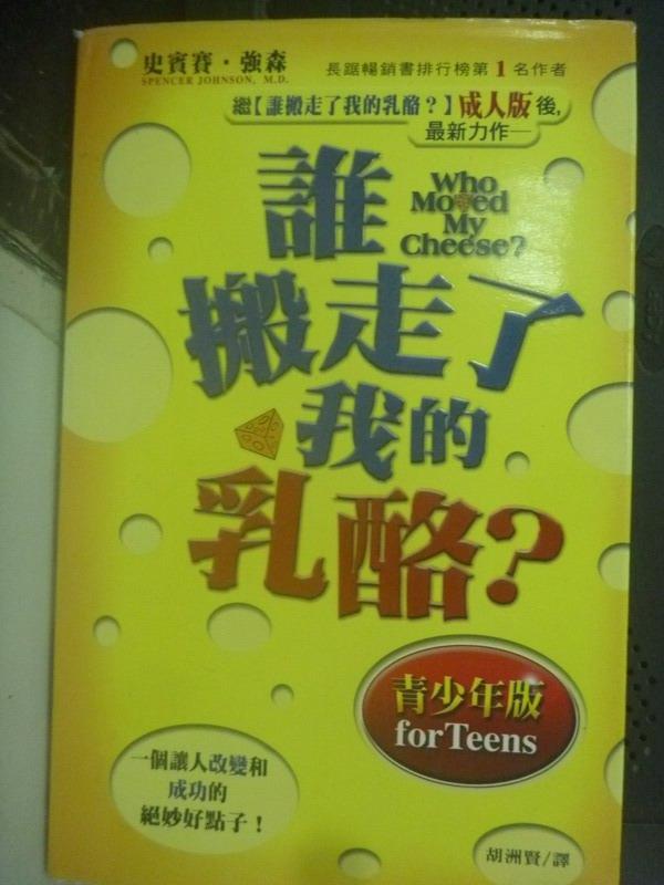 【書寶二手書T5/勵志_JQB】誰搬走了我的乳酪_史賓賽‧強森