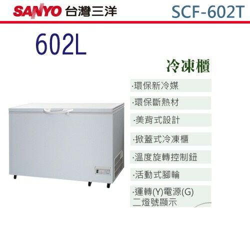 """【佳麗寶】-(SANYO)冷凍櫃-602L【SCF-602】【SCF-602T】  """" title=""""    【佳麗寶】-(SANYO)冷凍櫃-602L【SCF-602】【SCF-602T】  """"></a></p> <td></tr> <tr> <td><a href="""