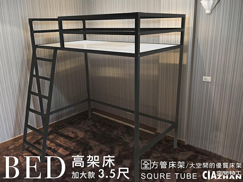 消光黑 高架床 寢具 床板 3.5尺單人架高加大床 床架 ^(38mm鐵管  18mm床板