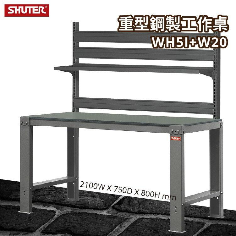 【勇氣盒子】樹德 重型鋼製工作桌 WH5I+W20 + 固定燈組LED-14*1 + 電器盒 USB-1