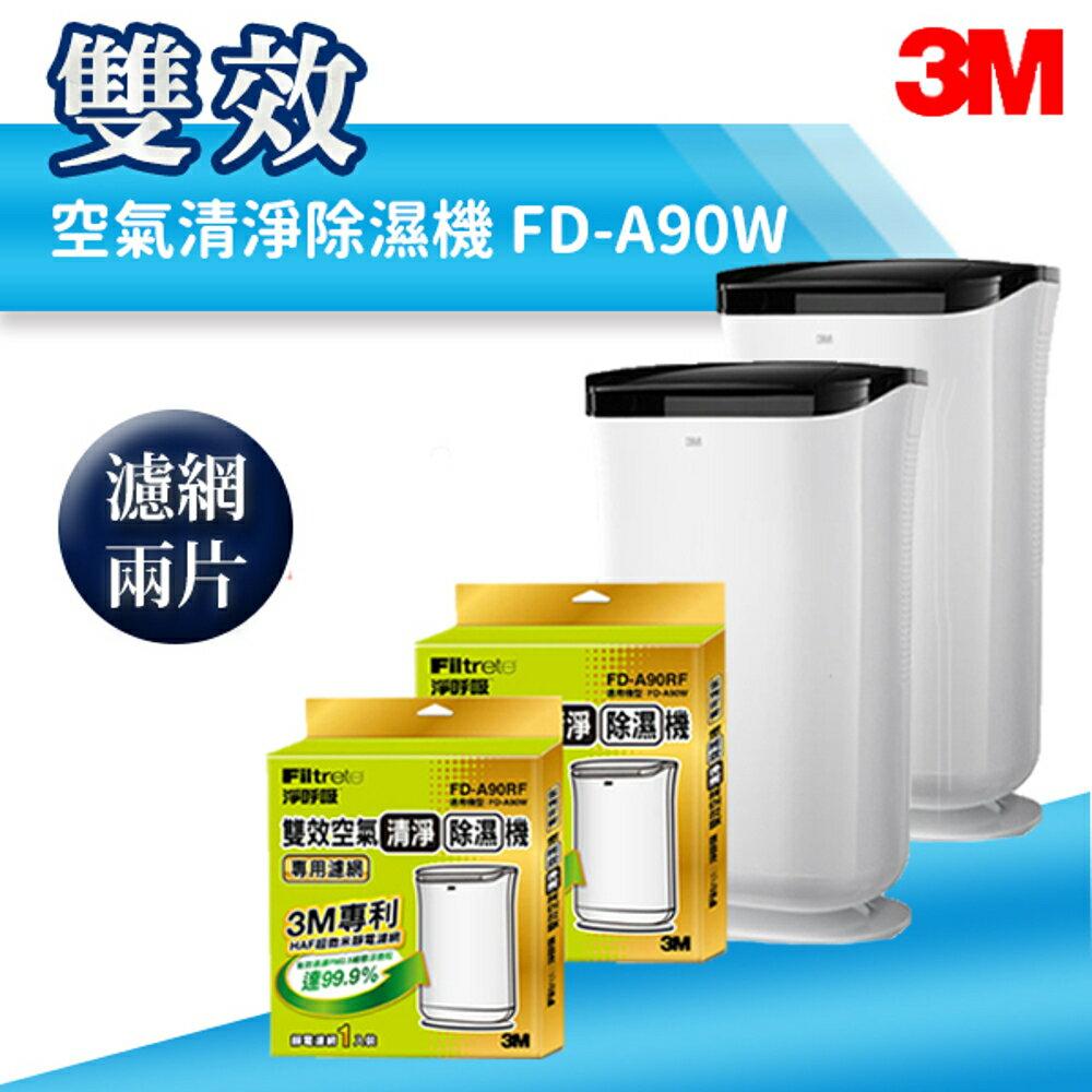 【量販兩台+兩片濾網】3M 雙效空氣清淨除濕機 FD-A90W 除溼 / 除濕 / 防蹣 / 清淨 / PM2.5
