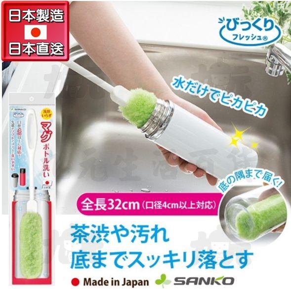 【九元生活百貨】日本製大口徑洗瓶刷32cm洗杯刷洗瓶刷奶瓶刷水瓶清潔刷日本直送