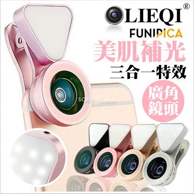 LIEQI LQ-035 補光燈 15X微距夾式鏡頭
