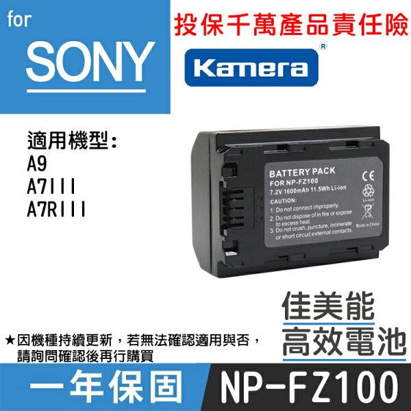 佳美能@攝彩@SonyFZ100副廠電池FZ-100索尼A7R3A9a7m3a73α73一年保固