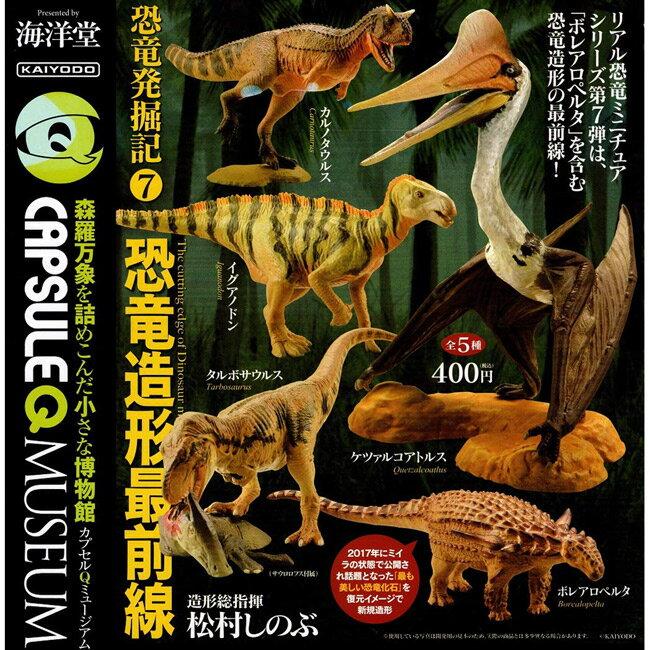 全套5款【日本正版】恐龍挖掘記 P4 恐龍造型最前線 扭蛋 轉蛋 海洋堂 膠囊Q博物館 KAIYODO - 082398