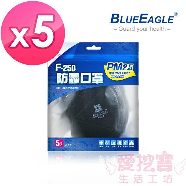 【愛挖寶】藍鷹牌F-250防霾PM2.5立體專業成人口罩防空污紫爆5入*5包