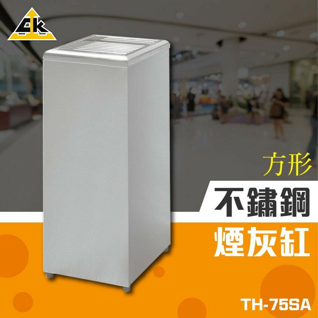 方形煙灰缸 TH-75SA  (菸頭器皿/吸菸區/煙灰/菸灰缸/熄菸桶/滅菸器/公共場所)