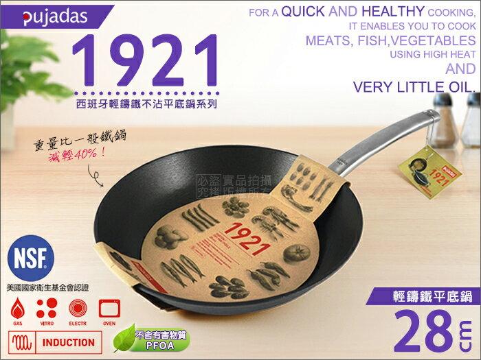 快樂屋?pujadas1921 西班牙輕鑄鐵平底鍋 28cm ILAG不沾鍋.平煎鍋.鑄鐵鍋