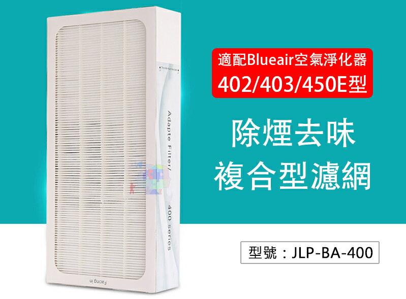 【尋寶趣】複合型過濾網 適配Blueair空氣淨化器402/403/450E型 空氣過濾網 耗材 JLP-BA-400