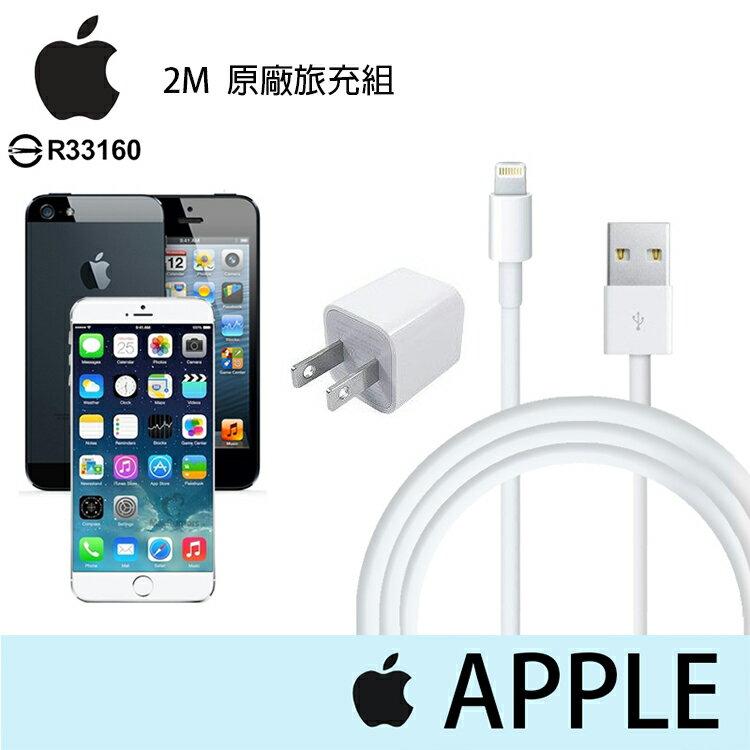 Apple 原廠旅充+2M 原廠傳輸線 充電組 iPhone 5/5c/5s/iPhone 6/6 Plus/6s/6/iPad Pro/iPod Touch5/Nano7