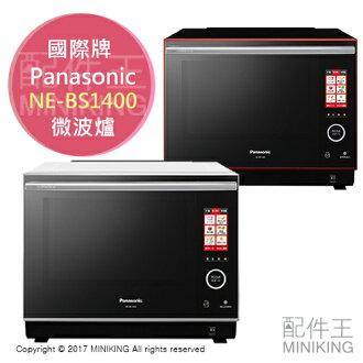 【配件王】日本代購 Panasonic 國際牌 NE-BS1400 微波爐 兩色 速蒸 蒸烤 內建菜單 觸控面版 30L