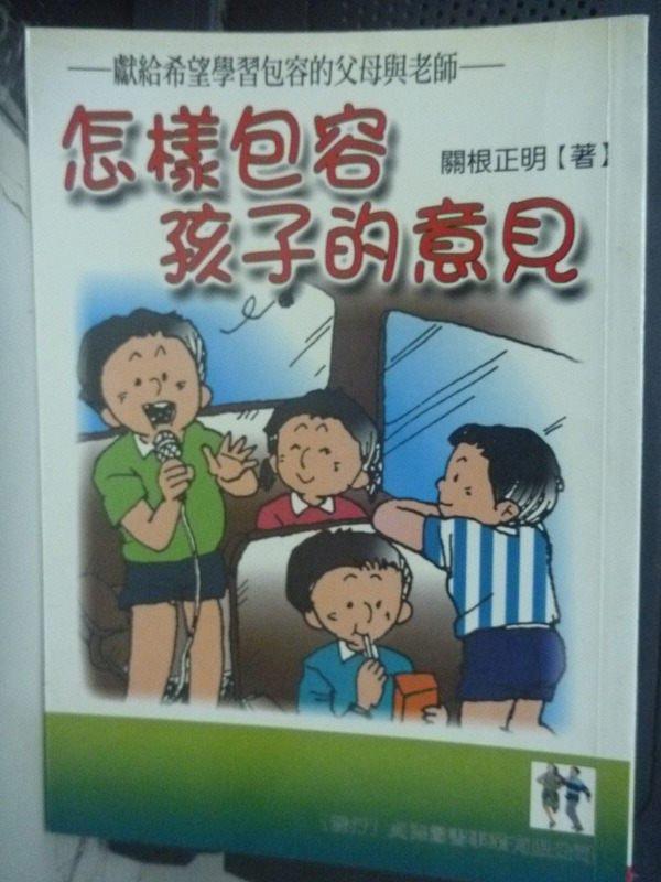 【書寶二手書T5/家庭_LHE】怎樣包容孩子的意見_關根正明