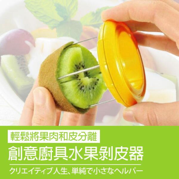 PS Mall創意奇異果去皮神器 水果削皮器 奇異果果皮分割去皮器【J198】
