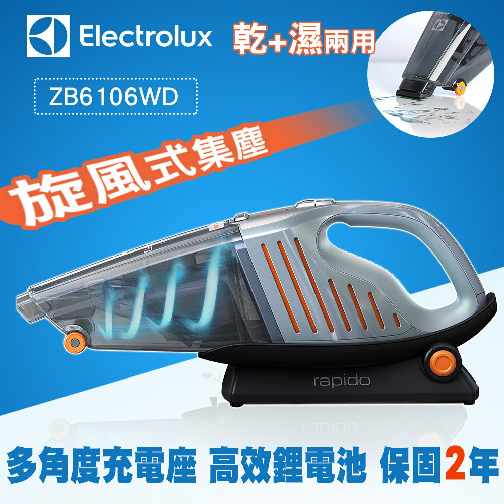 Electrolux伊萊克斯乾濕兩用手持式吸塵器 ZB6106WD