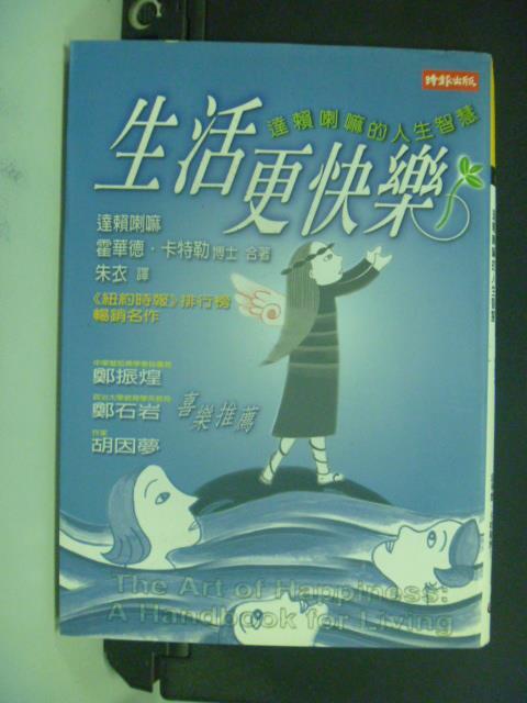 【書寶二手書T3/宗教_GFX】生活更快樂-達賴喇嘛的人生智慧_朱衣, 霍華德.卡