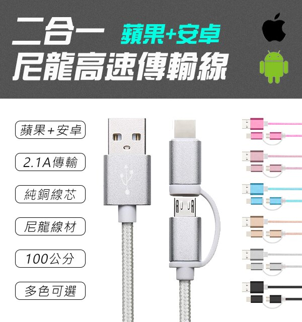 【coni shop】二合一尼龍高速傳輸線 蘋果和安卓 2.1A快充線 鋁合金抗拉尼龍充電線 iphone7 6s 5s